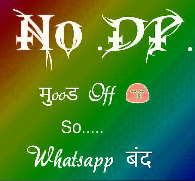 Hindi Attitude Whatsapp DP Profile Images Download 11