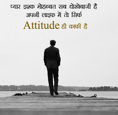 Hindi Attitude Whatsapp DP Profile Images Download 35
