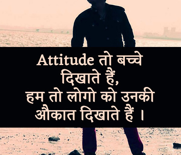 Hindi Attitude Whatsapp DP Profile Images Download 61