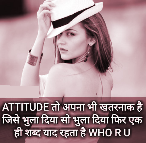 Hindi Attitude Whatsapp DP Profile Images Download 67