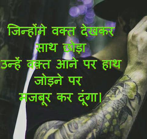 Hindi Attitude Whatsapp DP Profile Images Download 69