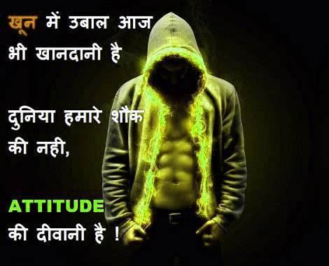 Hindi Attitude Whatsapp DP Profile Images Download 76