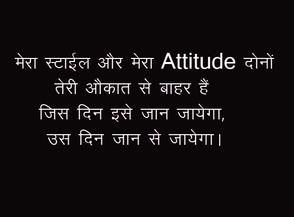Hindi Attitude Whatsapp DP Profile Images Download 86