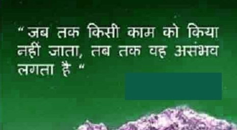 Hindi Good Thought Images