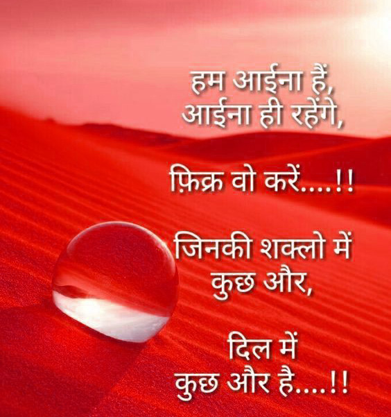 Best Free Hindi Good Thought Images Pics pictures Download