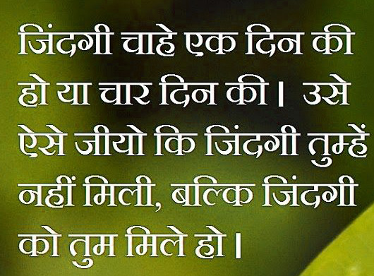 Hindi Good Thought Images Pics Wallpaper Free Download