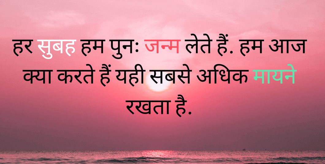 Hindi Good Thought Images Wallpaper pics Free Download