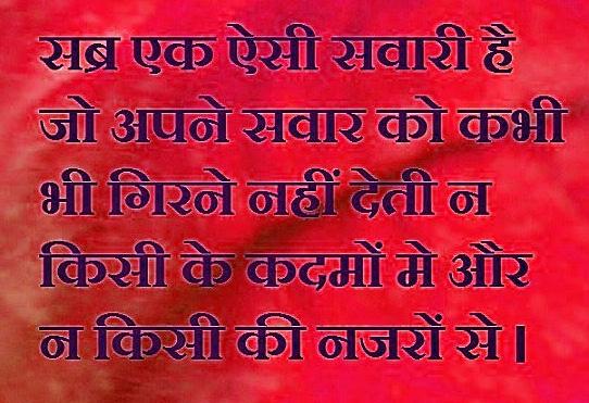 Hindi Good Thought Images Pics Wallpaper Download