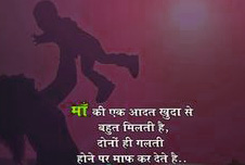 Latest Free Hindi Good Thought Images Pics Download