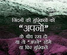 Hindi Good Thought Images Wallpaper photo Download