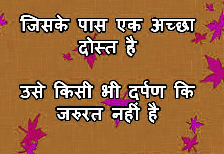 Hindi Good Thought Images Photo Wallpaper Download