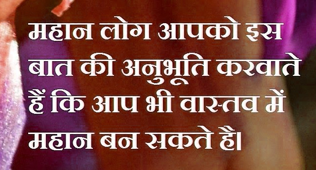 Hindi Good Thought Images Pics pictures Download