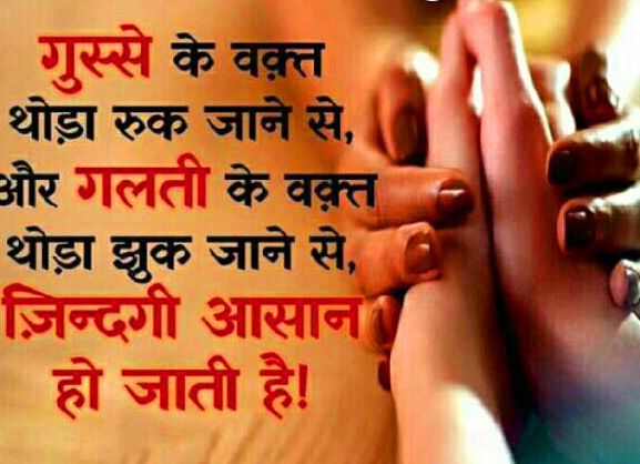 Hindi Good Thought Images Pics photo Download