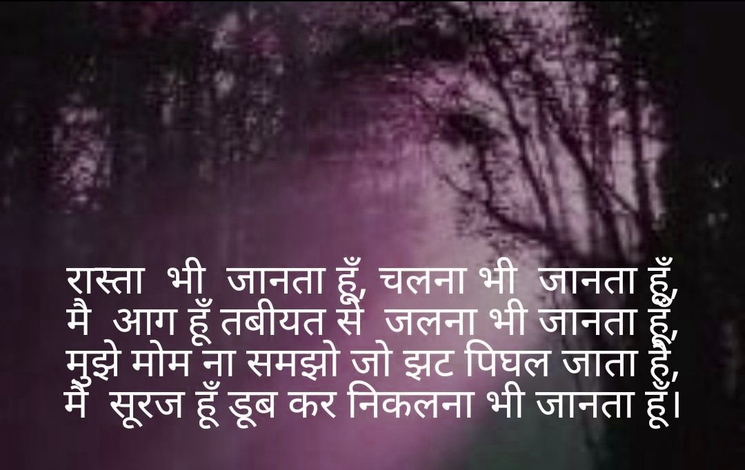 Hindi Good Thought Images Wallpaper HD Download