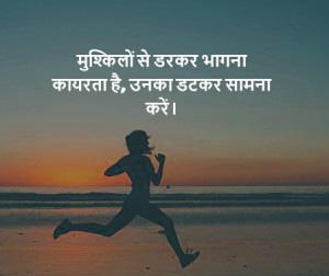 Hindi Good Thought Whatsapp DP Images Pics Wallpaper Download