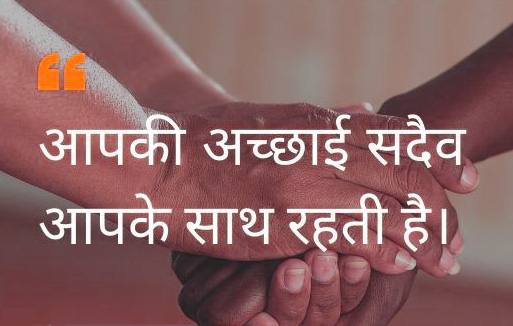 Hindi Good Thought Whatsapp DP Images Pics Free Download