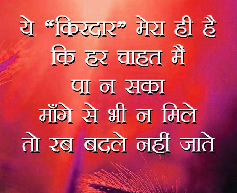 Hindi Good Thought Whatsapp DP Images Wallpaper Free Download
