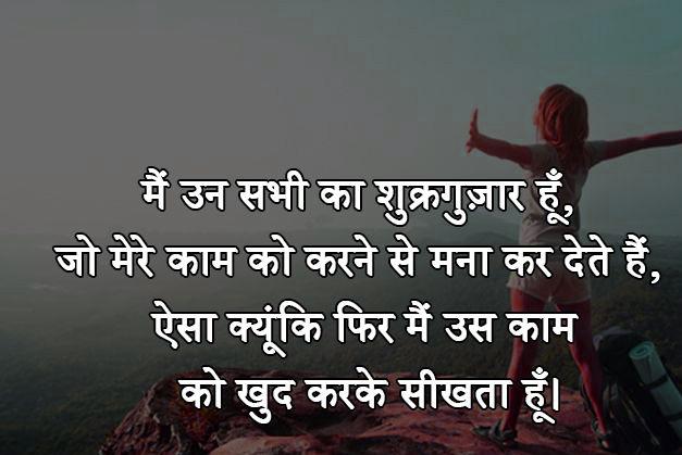 Hindi Good Thought Whatsapp DP Images Pics Photo Download