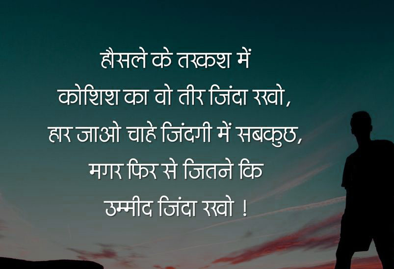 Latest Free Hindi Good Thought Whatsapp DP Images Pics Wallpaper Download
