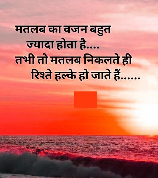 Hindi Good Thought Whatsapp DP Images Wallpaper Photo Download