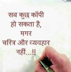 Hindi Good Thought Whatsapp DP Images Wallpaper pics Free Download