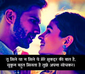 Hindi Love Status Images Pics Download Latest Free Download
