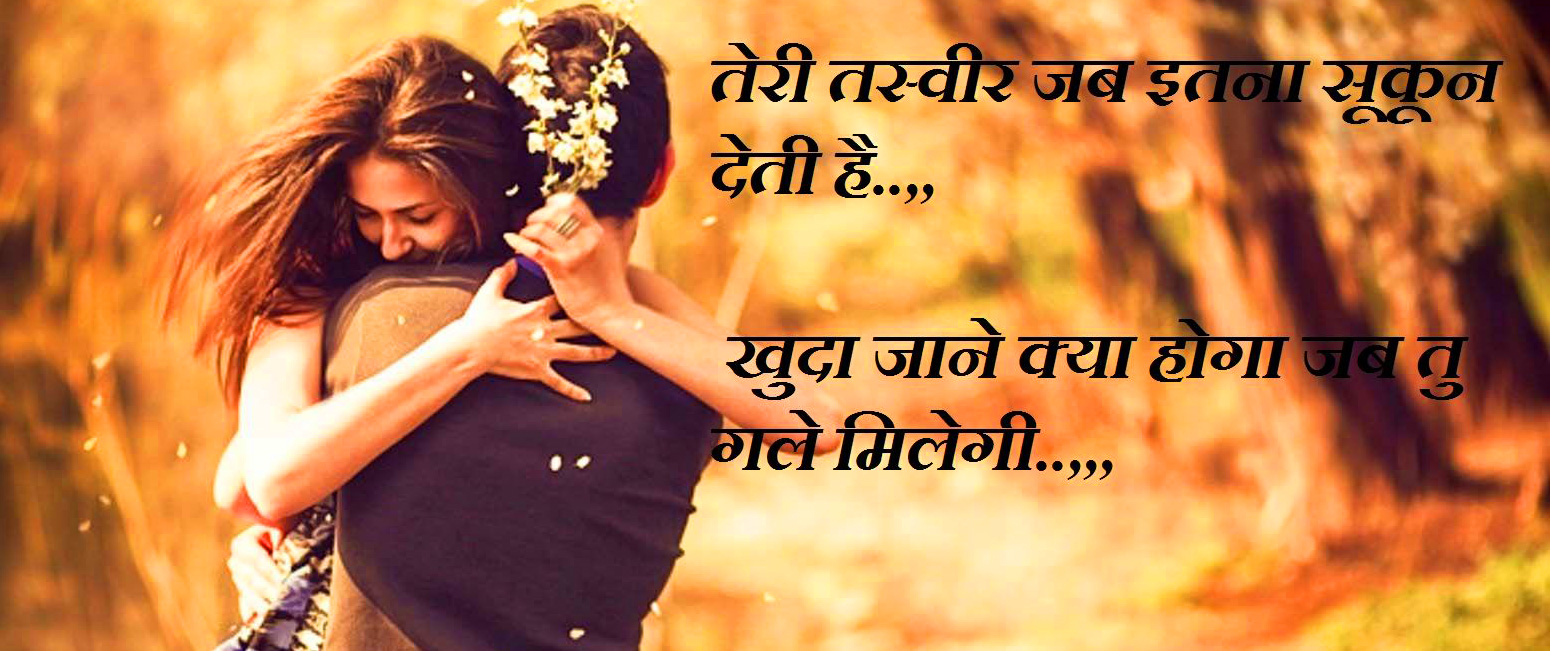 Free Hindi Love Status Images Pics Download