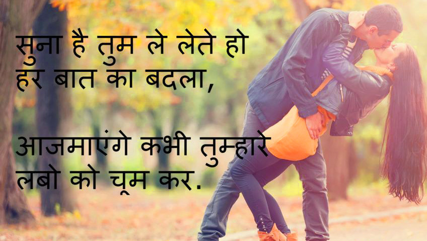 Sweet Romantic Hindi Love Status Images Pics Download