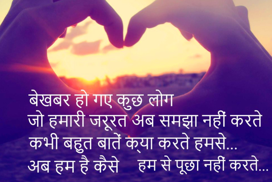 Hindi Love Status Images Wallpaper pics Download