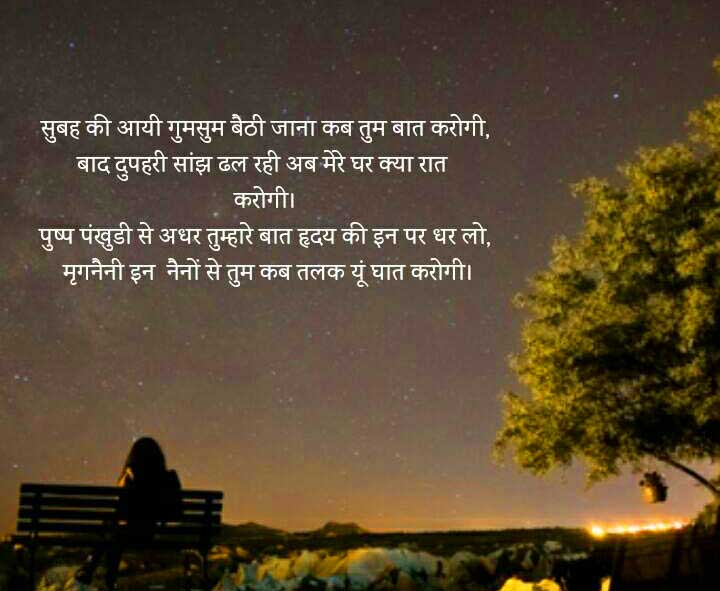 Hindi Love Status Images Wallpaper Free Download