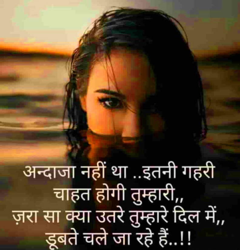 Hindi Love Status Images Wallpaper for Whatsapp