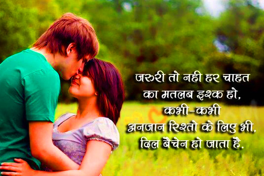 Hindi Love Status Images Pictures photo Download