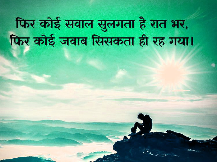 Hindi Quotes Whatsapp DP Images Download 10