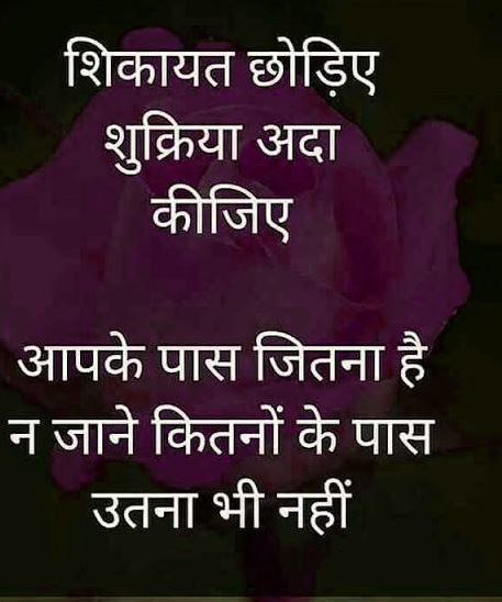 Hindi Quotes Whatsapp DP Images Download 100