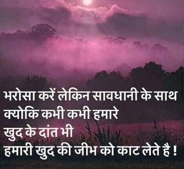 Hindi Quotes Whatsapp DP Images Download 11