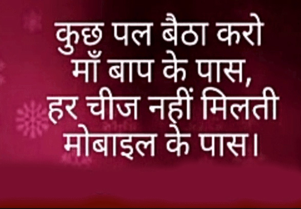 Hindi Quotes Whatsapp DP Images Download 12