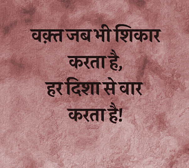 Hindi Quotes Whatsapp DP Images Download 14