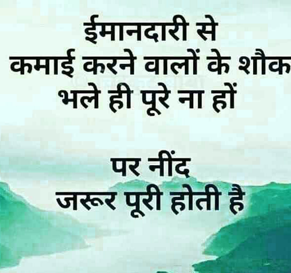 Hindi Quotes Whatsapp DP Images Download 15