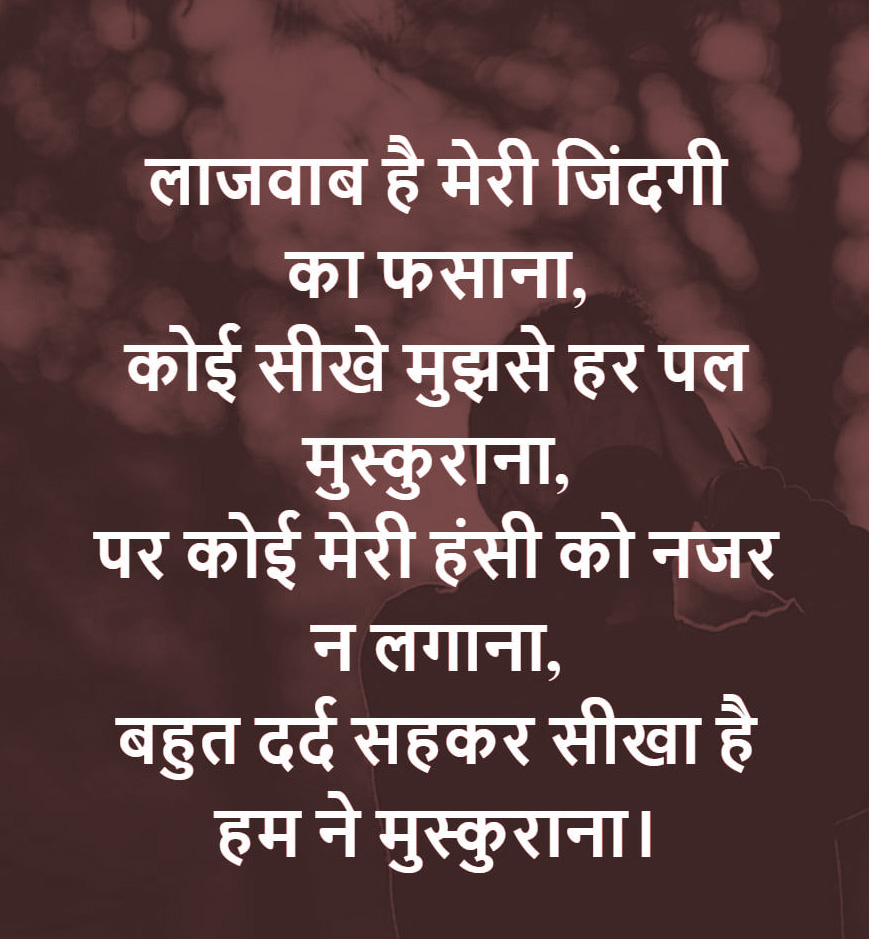 Hindi Quotes Whatsapp DP Images Download 16