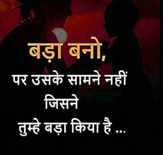 Hindi Quotes Whatsapp DP Images Download 17