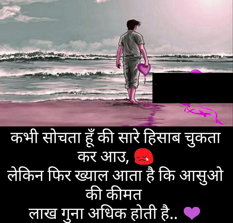 Hindi Quotes Whatsapp DP Images Download 19