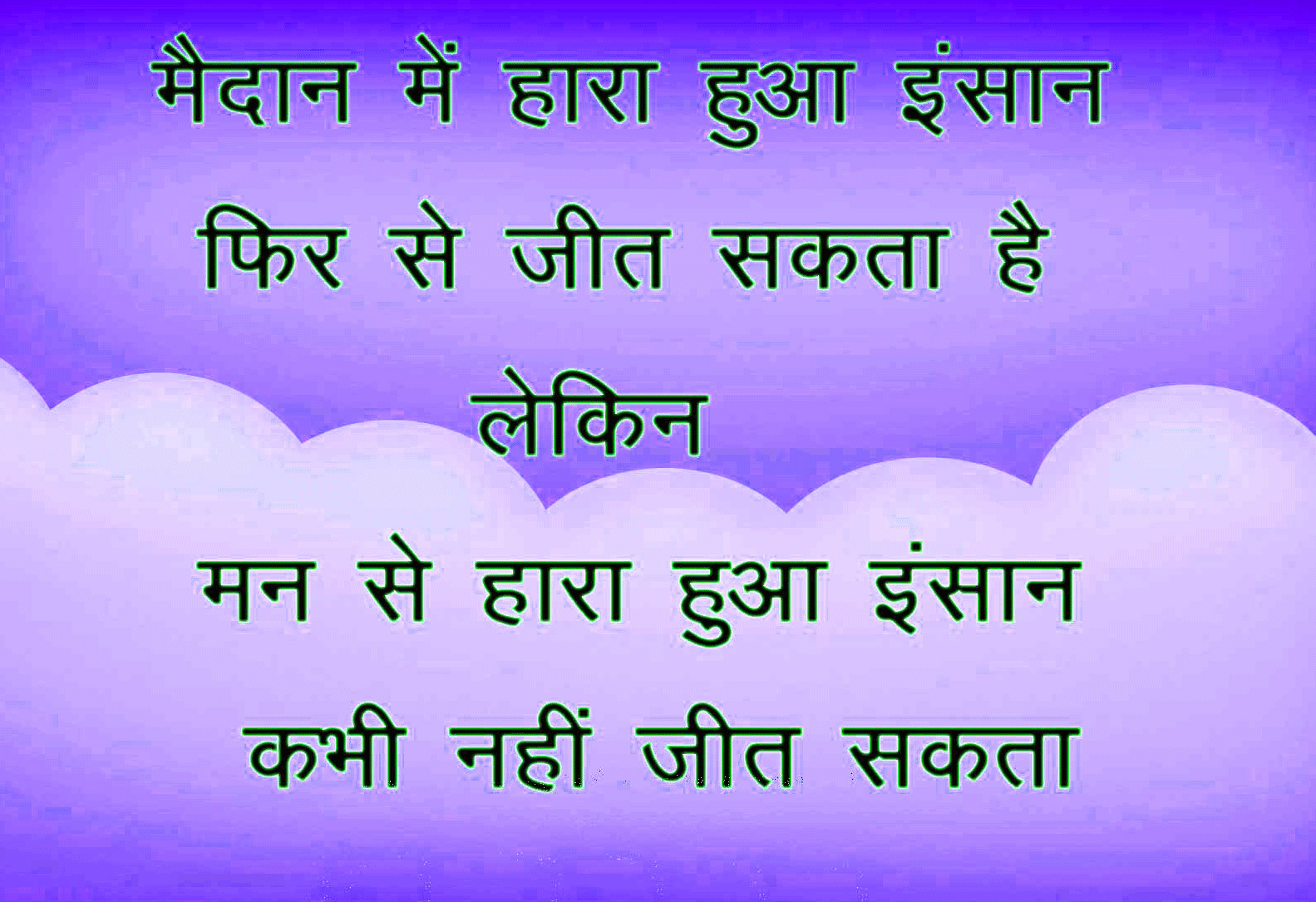 Hindi Quotes Whatsapp DP Images Download 21