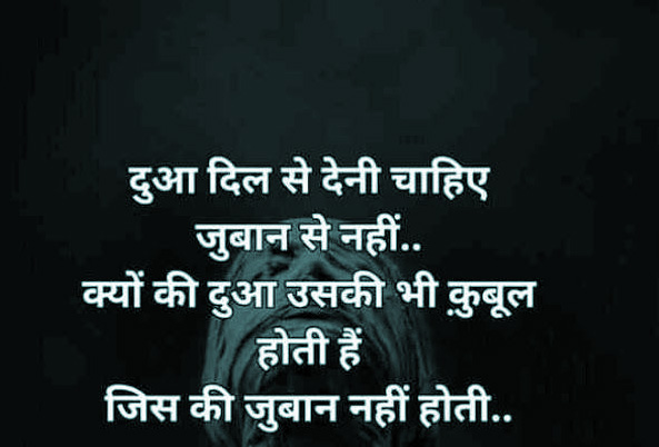 Hindi Quotes Whatsapp DP Images Download 23