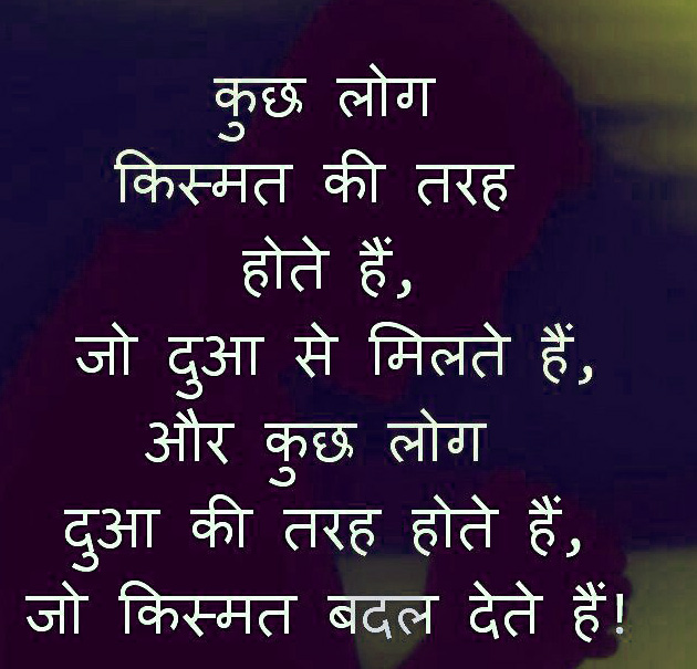 Hindi Quotes Whatsapp DP Images Download 24