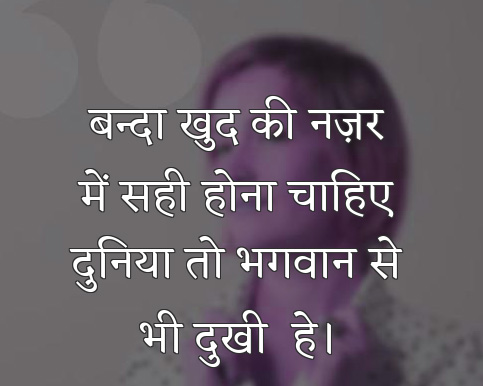 Hindi Quotes Whatsapp DP Images Download 25
