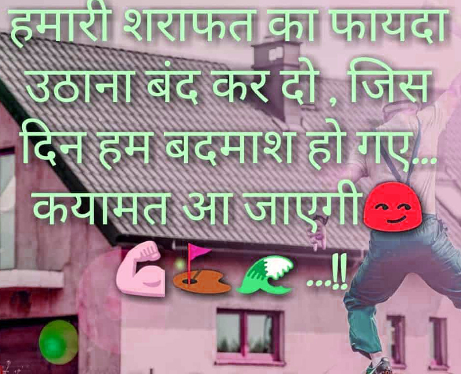 Hindi Quotes Whatsapp DP Images Download 27