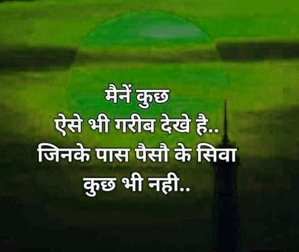 Hindi Quotes Whatsapp DP Images Download 28