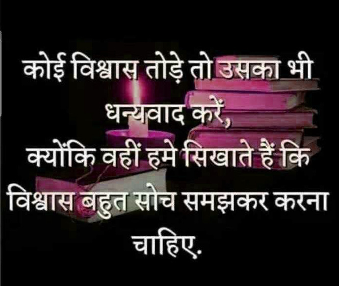 Hindi Quotes Whatsapp DP Images Download 3