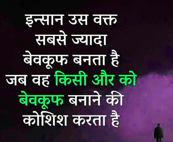 Hindi Quotes Whatsapp DP Images Download 30
