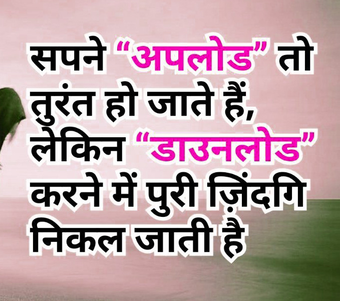 Hindi Quotes Whatsapp DP Images Download 31